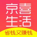 京喜生活下载最新版_京喜生活app免费下载安装