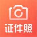一寸照证件照制作下载最新版_一寸照证件照制作app免费下载安装