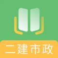 二建市政工程题库下载最新版_二建市政工程题库app免费下载安装