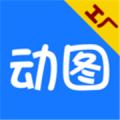 GIF动图工厂下载最新版_GIF动图工厂app免费下载安装