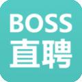 Boss直聘下载最新版_Boss直聘app免费下载安装