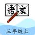 三年级上册语文帮下载最新版_三年级上册语文帮app免费下载安装