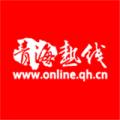 青海热线下载最新版_青海热线app免费下载安装