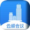 云楼会议下载最新版_云楼会议app免费下载安装