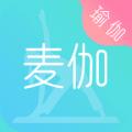 麦伽瑜伽下载最新版_麦伽瑜伽app免费下载安装