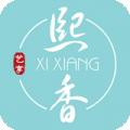 熙香点餐下载最新版_熙香点餐app免费下载安装