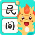 民间故事会下载最新版_民间故事会app免费下载安装