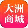 大洲商城下载最新版_大洲商城app免费下载安装