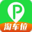 淘车位e共享停车下载最新版_淘车位e共享停车app免费下载安装