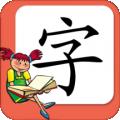 小学生练字下载最新版_小学生练字app免费下载安装