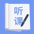 听课本下载最新版_听课本app免费下载安装