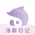 海豚日记下载最新版_海豚日记app免费下载安装