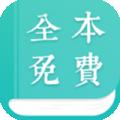 免费全本阅读下载最新版_免费全本阅读app免费下载安装