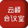 云楼会议室下载最新版_云楼会议室app免费下载安装