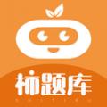 柿题库下载最新版_柿题库app免费下载安装