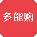 多能购下载最新版_多能购app免费下载安装