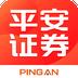 平安证券下载最新版_平安证券app免费下载安装