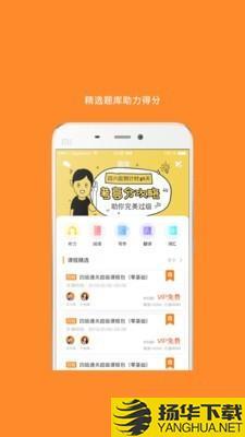 四级听力下载最新版_四级听力app免费下载安装