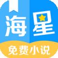 海星免费小说下载最新版_海星免费小说app免费下载安装