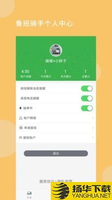 鲁班外卖骑手下载最新版_鲁班外卖骑手app免费下载安装