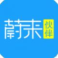 蔚来伙伴下载最新版_蔚来伙伴app免费下载安装