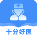 十分好医下载最新版_十分好医app免费下载安装