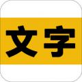 文字之家写作下载最新版_文字之家写作app免费下载安装