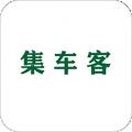 集车客下载最新版_集车客app免费下载安装