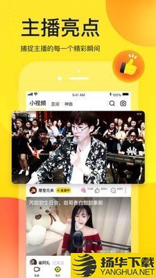 YY极速版下载最新版_YY极速版app免费下载安装