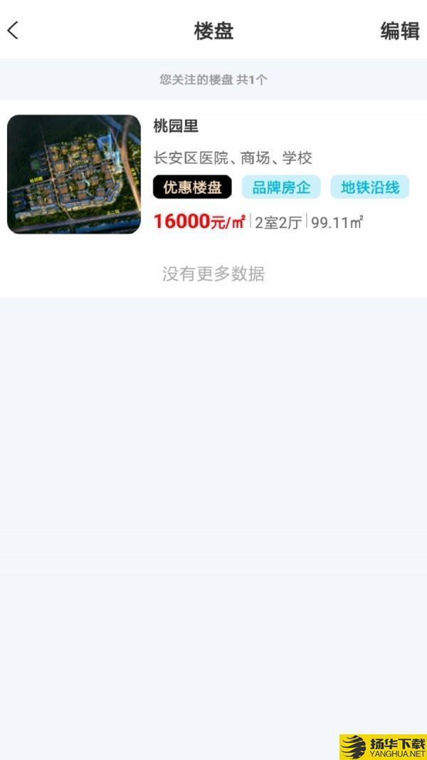 房匠下载最新版_房匠app免费下载安装
