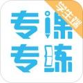 专课专练学生端下载最新版_专课专练学生端app免费下载安装