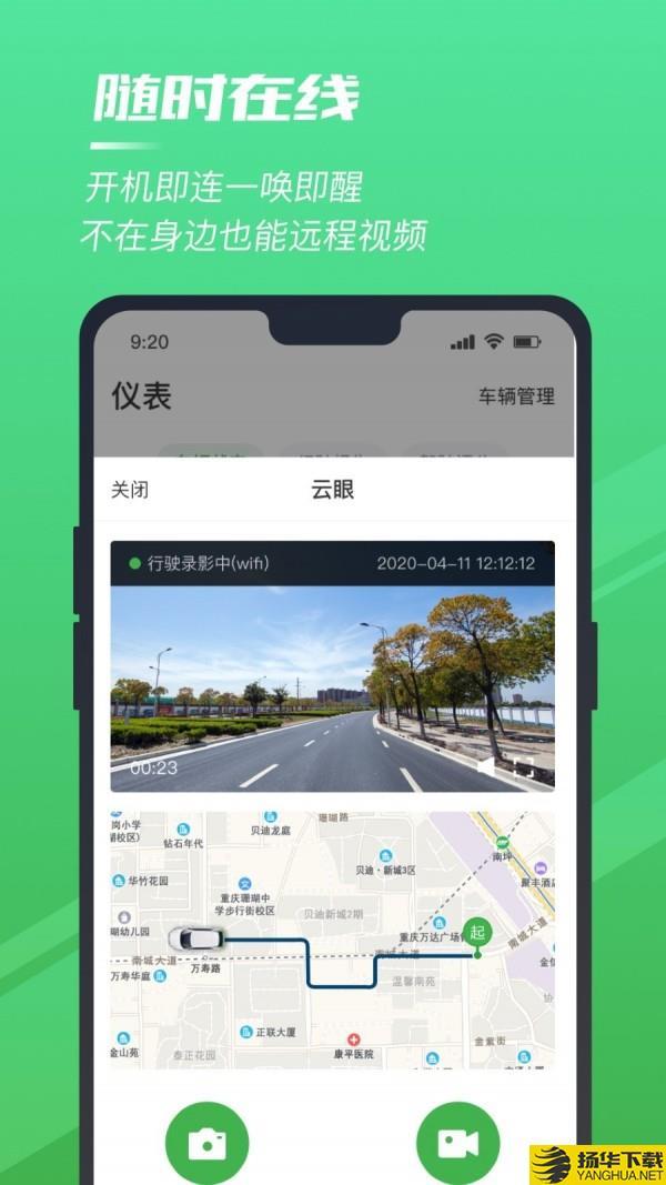 驭路下载最新版_驭路app免费下载安装