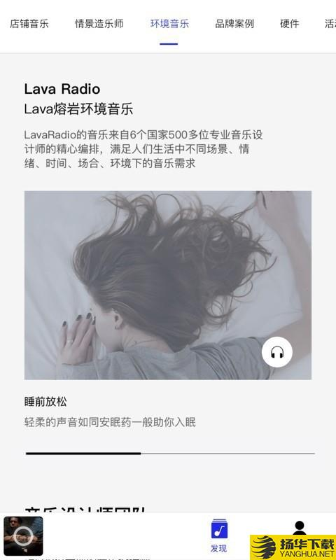 Lava店铺音乐下载最新版_Lava店铺音乐app免费下载安装