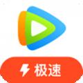 腾讯视频极速版下载最新版_腾讯视频极速版app免费下载安装