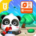 宝宝台风天气下载最新版_宝宝台风天气app免费下载安装