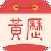 万年黄历下载最新版_万年黄历app免费下载安装