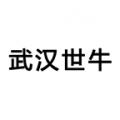 武汉世牛下载最新版_武汉世牛app免费下载安装