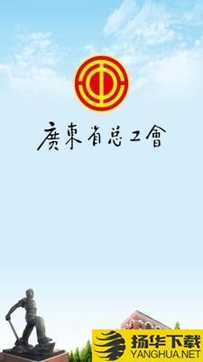 粤工惠下载最新版_粤工惠app免费下载安装