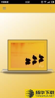 Fui下载最新版_Fuiapp免费下载安装