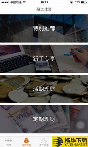 山东金交中心app下载