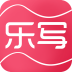乐写下载最新版_乐写app免费下载安装