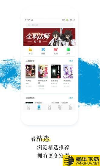青果小说下载最新版_青果小说app免费下载安装