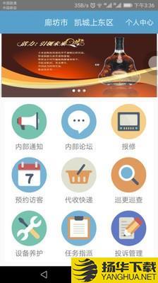 上东物业下载最新版_上东物业app免费下载安装