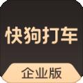 快狗打车企业版下载最新版_快狗打车企业版app免费下载安装