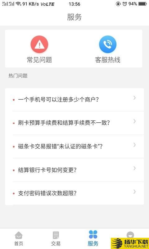 易联易卡宝下载最新版_易联易卡宝app免费下载安装