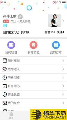 随时约下载最新版_随时约app免费下载安装