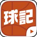 球记下载最新版_球记app免费下载安装