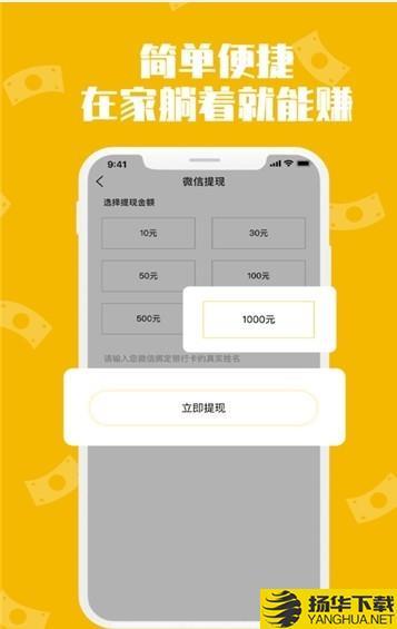 小财神点赞下载最新版_小财神点赞app免费下载安装