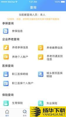 民生太原下载最新版_民生太原app免费下载安装