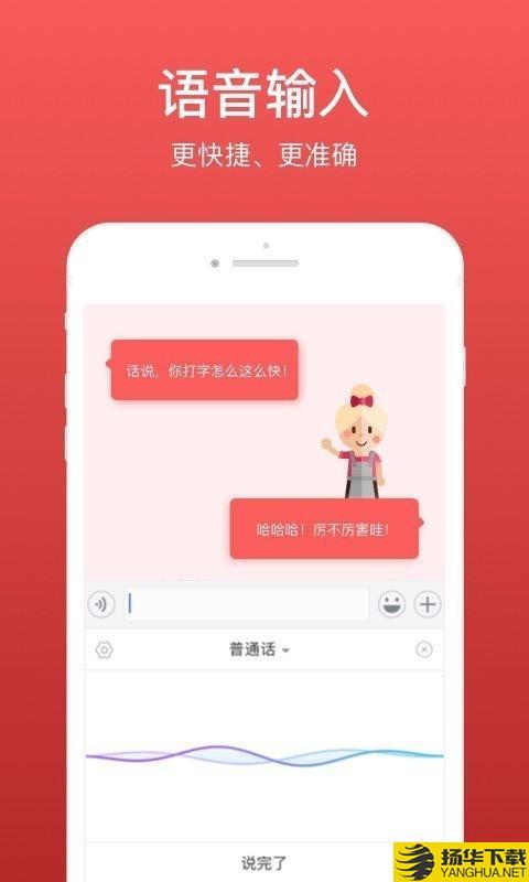 微商输入法下载最新版_微商输入法app免费下载安装